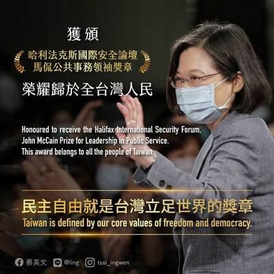 """中华民国总统获""""麦凯恩公共服务领袖奖""""   蔡英文:荣耀归于全台湾人民"""