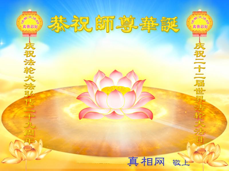 恭贺法轮功创始人李洪志大师华诞暨世界法轮大法日2021.5.13