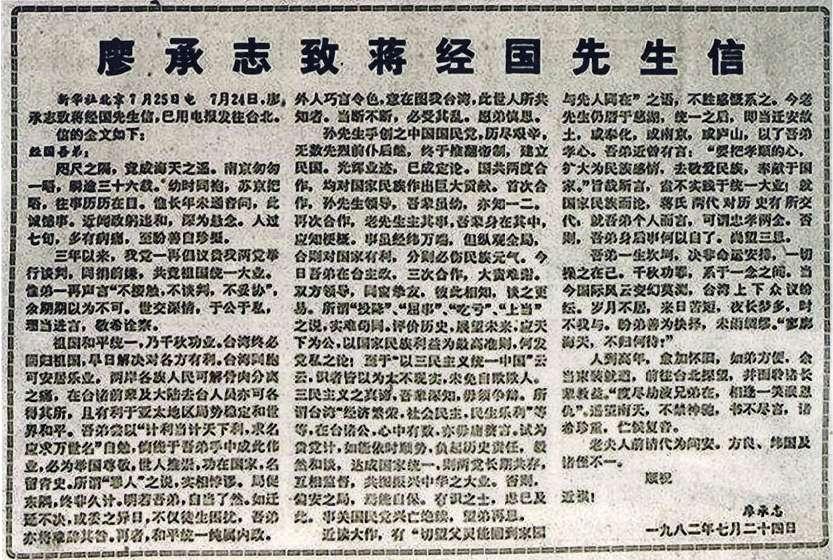 雪狼:重提大陆与台湾互致公开信的那段历史