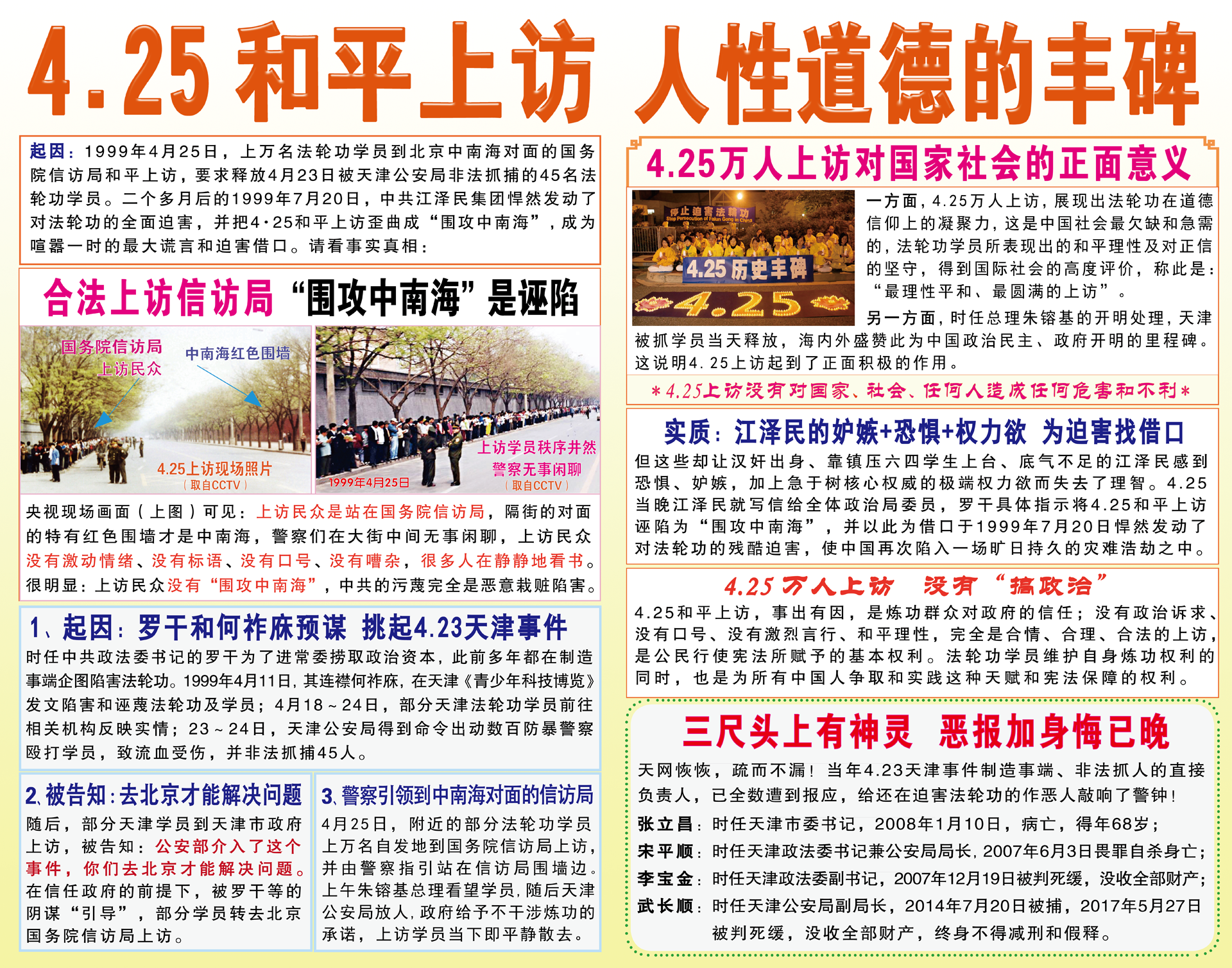 中共镇压迫害法轮功20年  信仰者坚持炼功(图)